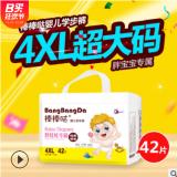 厂家直销棒棒哒XXXXL超大号拉拉裤胖宝宝中大童专用4XL学步裤
