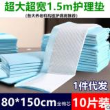 安怡成人护理垫老人用80x150特大号尿不湿垫老年床垫一次性隔尿垫