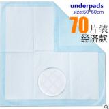 经济型成人护理垫60x60一次性隔尿垫老人用尿不湿纸尿裤老年70片