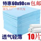 安怡成人护理垫60x90一次性隔尿垫老人用尿不湿纸尿裤老年10片