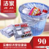 洁家一次性加厚平口垃圾袋家用钢袋厨房卫生间中号金属垃圾袋3卷