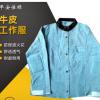 青岛厂家 牛皮工作服 劳保防护牛皮工作服 电焊防火外套
