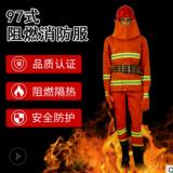 供应97森林防火服消防战斗服阻燃防护服耐高温应急抢险救援服套装