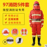 工厂批发97款消防服五件套 防火阻燃消防战斗服战训服 森林防火服