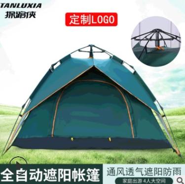 新款双层免搭建自驾游野外帐篷定制运动防寒野营折叠户外帐篷定制