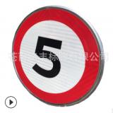 提供铝板安全标识牌 限高限速指示牌 禁止标志牌 道路交通专用