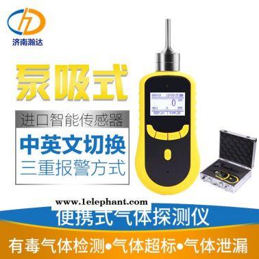 瀚达HD-P900 便携式环氧乙烷含量检测仪 口罩厂环氧乙烷含量探测器 工业可燃有毒气体含量超标报警器 环氧乙烷检测仪