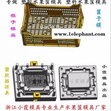PE收纳盒模具 高透明储物箱模具 塑胶箱模具PP收纳箱模具 聚丙烯整理箱模具 周转箱模具