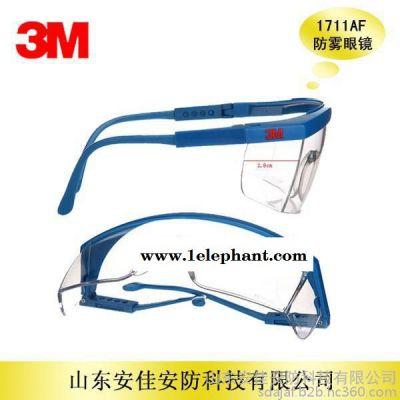 3M1711AF防雾眼镜