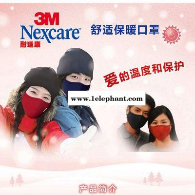 美国原装进口3M8550时尚户外运动口罩 防风防冻 防粉尘 防异味
