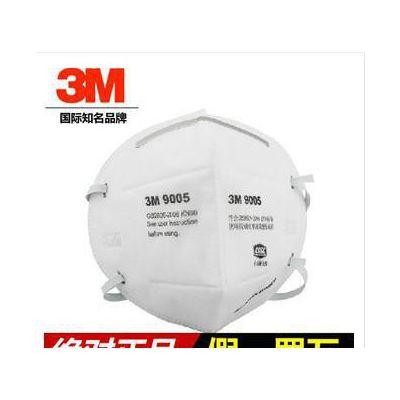 3M9005防尘口罩颈戴式/防粉尘 3M9001升级产品 防