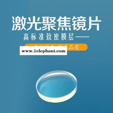 D25.4 F=150 平凸透镜 大族焊接机激光聚焦 激光镜片 玻璃透镜