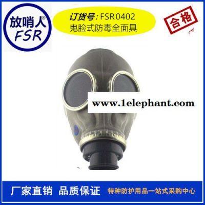 放哨人厂家供应双盒防护面罩   防毒半面罩    防护面具价格防毒面罩