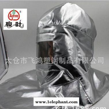 铝箔披肩铝箔面罩铝箔安全帽套防辐射飞溅隔热披肩防护面罩面屏