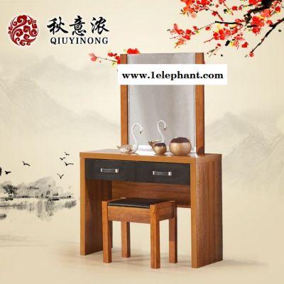 秋意浓家具 现代中式实木梳妆台收纳盒 简约橡木化妆桌大小户型卧室柜子桌子