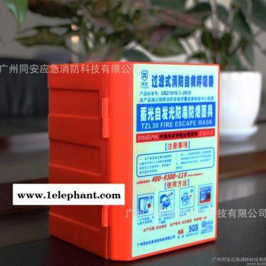 **专业提供防毒TZL_30火灾逃生防护面罩火棉防火棉出售面