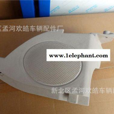 奇瑞QQ/QQ3后扬声器面罩 原装款 实物拍摄 **