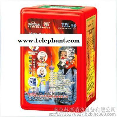 新国标 浙安消防面具TZL30 防毒面具 火灾逃生面具 防烟面罩 逃生面具 欢迎来电批 发特价