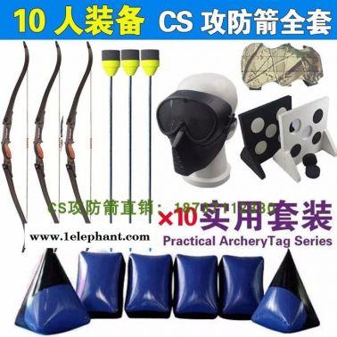 10人cs装备 CS攻防箭套装 cs弓箭海绵箭面罩护臂掩体