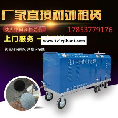 厂家出租煤矿便携式水切割机 化工用水切割机紧急救援用水切割机金属油罐
