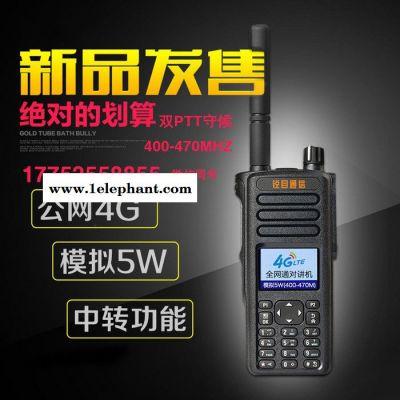 锐目对讲机F5 大功率模拟5W手持机 公网对讲双模机 天翼对讲4G手台 紧急救援队户外旅游登山爱好者通讯设备 安防对讲