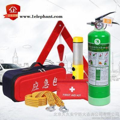定制            车载水基灭火器950ml车用应急包三角架拖车绳安全锤手电套装组合