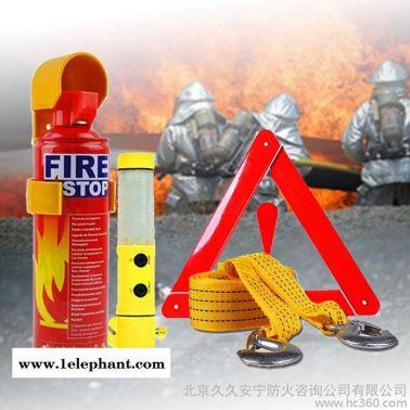 定制            汽车专用干粉灭火器 车载安全锤 救生锤 3吨4米拖车绳 汽车用品