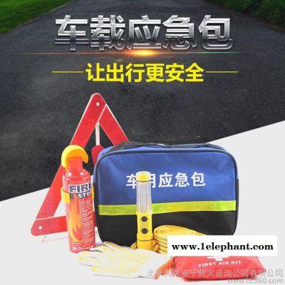 7件套装汽车应急包套装随车必备用品工具包车载灭火器车用救援包                七件套套装明细:包+