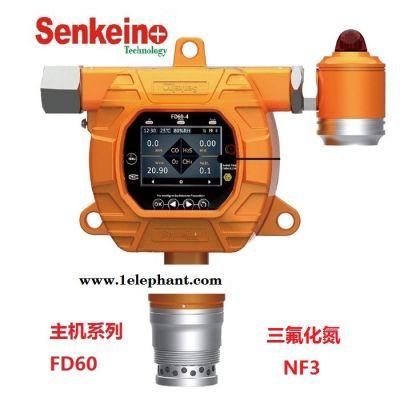森科新创 三氟化氮NF3固定式单一气体检测仪,高能燃料芯片制造,带警报灯