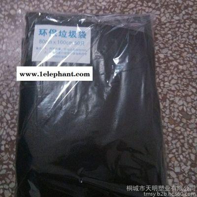 厂家批发100*120cm加厚大垃圾袋 物业工厂黑色大号环保垃圾