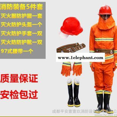 直销 橘色消防战斗服 阻燃防火服97消防服套装五件套救援隔热