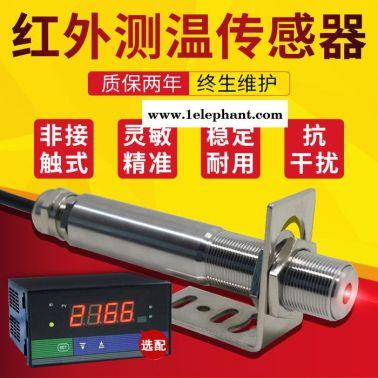 GPRS在线式红外线测温传感器温度变送器工业非接触高温探头4-20mA