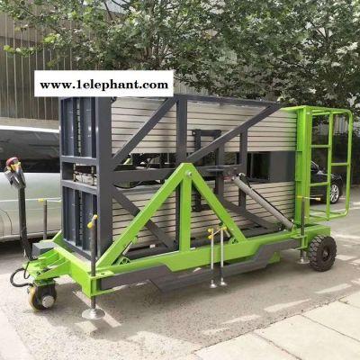 铝合金升降机厂家加工定制铝合金高空作业平台 铝合金升降机