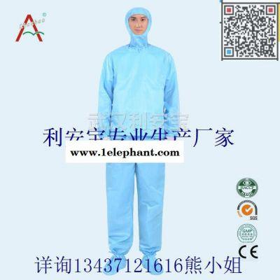 防静电无尘服,防静电净化服,洁净服,防辐射服,防护服