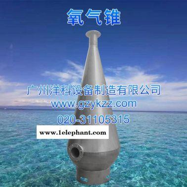 广州洋科厂家产销水产养殖氧气混合装置增氧锥不锈钢氧气锥100吨(含观察窗)