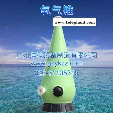 广州鱼虾蟹养殖设备厂家直供文丘里氧气混合溶氧锥氧气锥30吨