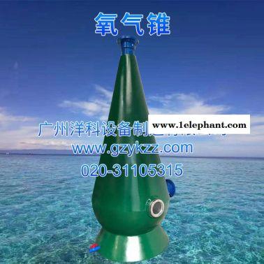 广州鱼虾蟹养殖设备厂家直供文丘里氧气混合溶氧锥氧气锥110吨