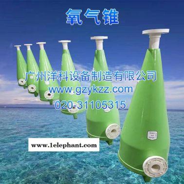 广州厂家直供水产养殖氧气混合装置文丘里增氧锥氧气锥10立方/时