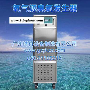 广州洋科厂家直供养殖设备100G高浓度氧气源臭氧发生器空气净化臭氧机