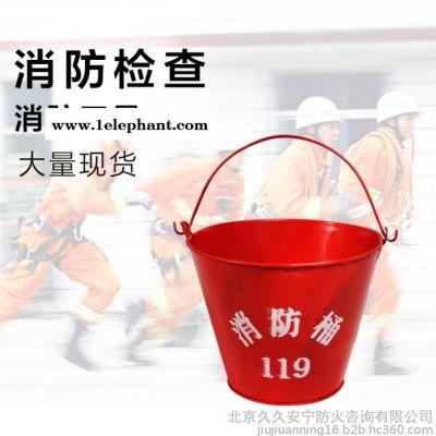 消防桶 黄沙急救桶/119/消防桶/ 消防专用/消防桶消防器材 消防架                桶的规格