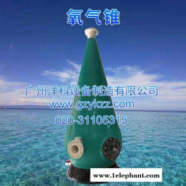 广州厂家直供工厂化养殖池塘养殖增氧设备增氧锥60立方/时氧气锥