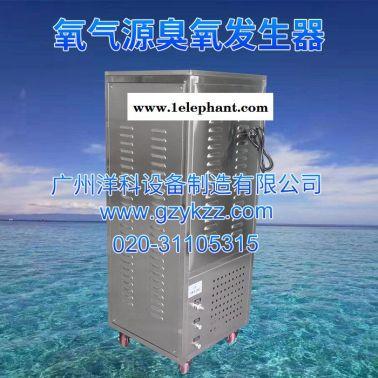 厂家直供高浓度10G氧气源臭氧发生器尾水净化处理空气净化臭氧机
