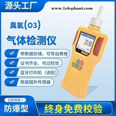 便携式臭氧气体检测仪便携式臭氧气体浓度检测仪 臭氧检测仪 深圳鑫海瑞FGD2-C-O3