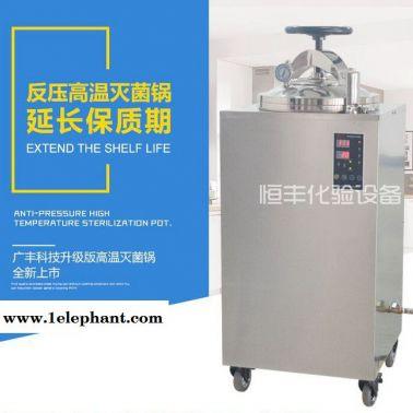 天津广丰水浴蒸汽100L 全自动杀菌设备 反压灭菌锅