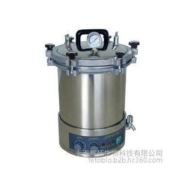 YXQ-LS-18SI自控型手提式灭菌器价格/国产高压灭菌锅代理/辉拓生物专业提供