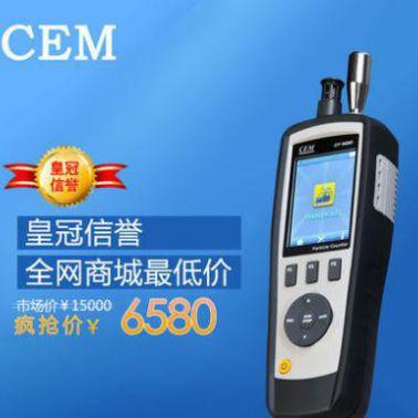 CEM粉尘颗粒物监测空气质量粒子pm2.5计数器检测仪DT-9880 9880M