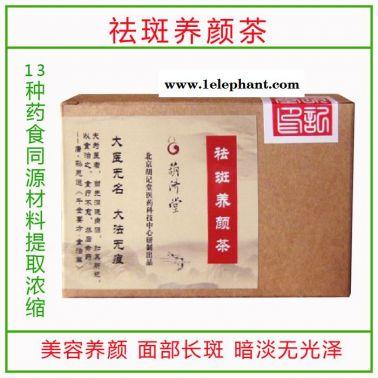 供应胡记堂祛斑养颜茶祛斑养颜食疗茶面部长斑暗淡无光泽