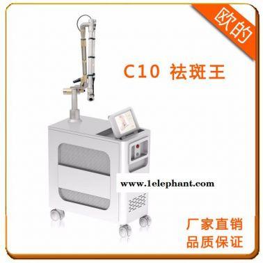 广州欧的美容仪器 祛斑祛疤祛胎记多功能台式激光仪器 C10电光调Q激光光子去斑美容仪