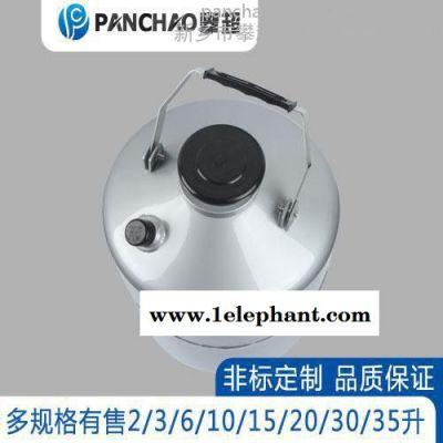 攀超YDS-3-50 便携式液氮罐批发零售 美容祛斑专用