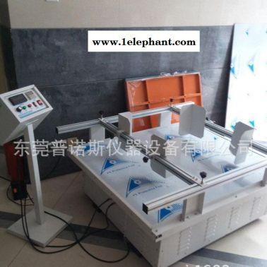 防晒霜包装箱模拟运输振动台|模拟汽车振动台|回旋式振动试验机